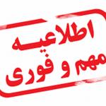 اطلاعیه برگزاری امتحانات