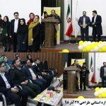 مراسم اختتامیه نخستین جشنواره استانی طراحی+تصاویر