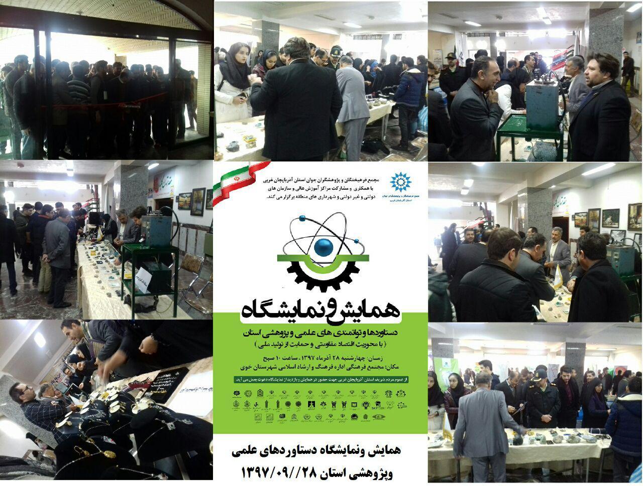 همایش و نمایشگاه دستاوردهای علمی و پژوهشی استان+تصاویر