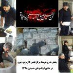 پخش نذری، تاسوعا و عاشورای حسینی توسط دانشگاه+تصاویر